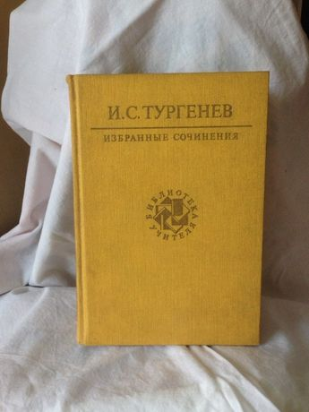 И.С.Тургенев Избранные сочинения Библиотека учителя 1987