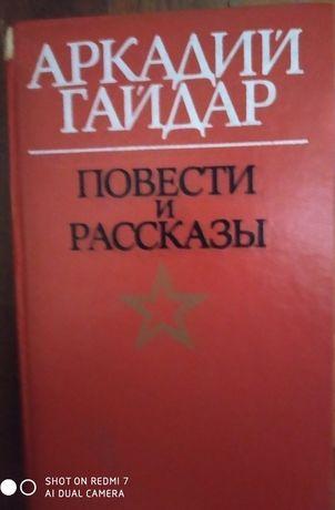 Книга Аркадия Петровича Гайдара