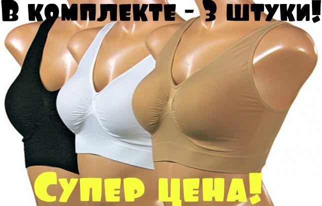 Ahh Bra-комплект из 3 бюстгальтер ов,топики,лифчики,купальники. Опт, р