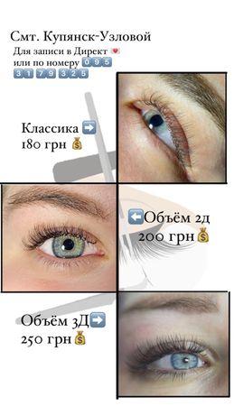 Наращивание Ресниц Купянск-Узловой