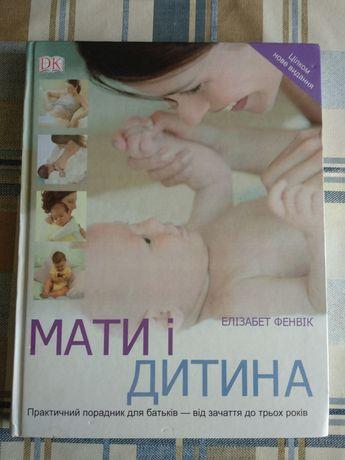 Книга Мати і дитина
