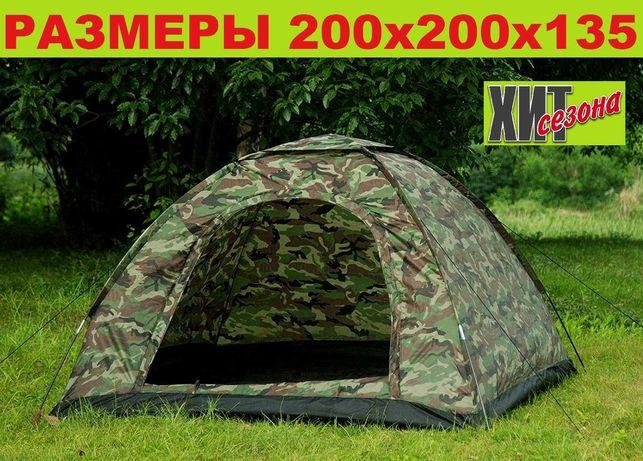 Палатка автомат 3-х местная с чехлом для охоты и туризма. Шатер Намет