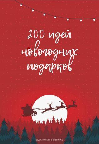 Гайд, книга, чек лист 200 идей новогодних подарков