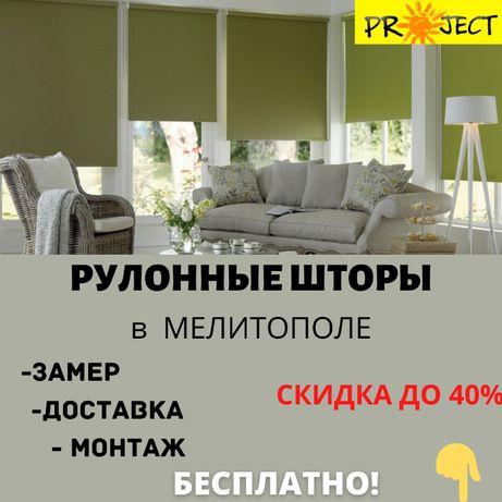 Продажа рулонных штор в Мелитополе - 15% скидкой