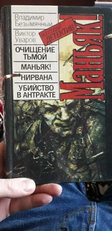 Владимир Безымянный, Виктор Уваров Маньяк! (Жосткий детектив)