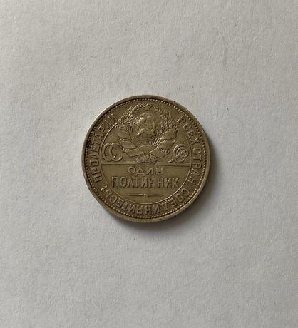 Moneta srebrna Rosja 1925