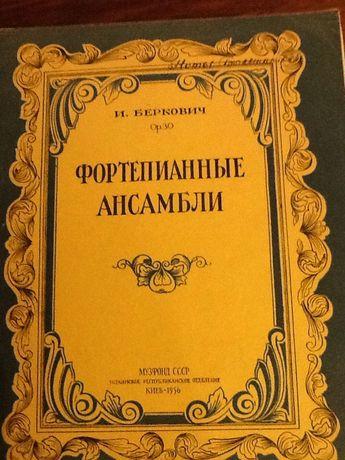 Ноты И.Беркович Фортепианные ансамбли 1956 г.
