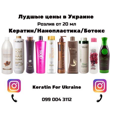 Кератин на разлив/Лудшые цены в Украине/розлив от 20 мл/Нанопластика