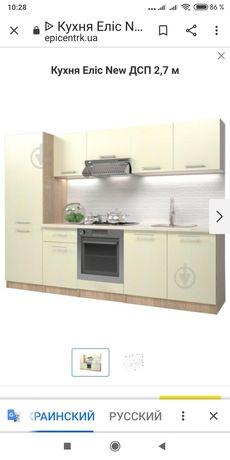 Кухня Элис 2,7 м