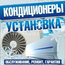ДЁШЕВО!!! Установка-Монтаж-Демонтаж-Сервис кондиционера!!!