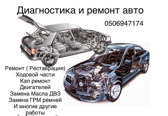 Диагностика и ремонт авто