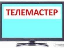 Ремонт телевизоров,мониторов с гарантией! Телемастер!