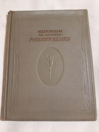 Раритетная книга Материалы по истории русского балета