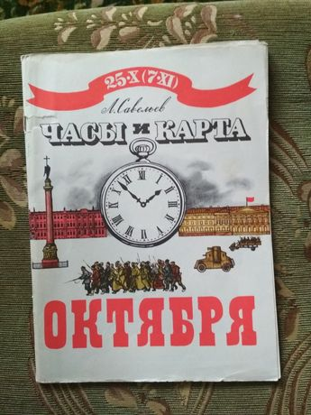"""Книга детская """"Часы и карта Октября""""1987 г."""