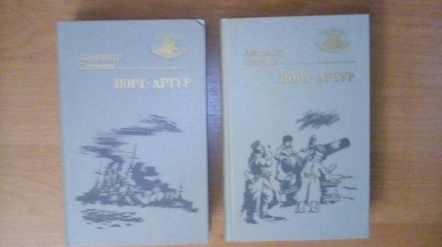 """Двухтомник """"Порт-Артур"""", А.Степанов. В отличном состоянии."""
