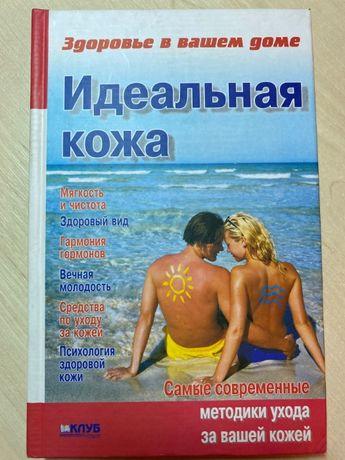"""Книга """"Идеальная кожа"""""""