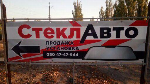 Стекло лобовое Geely CK MK