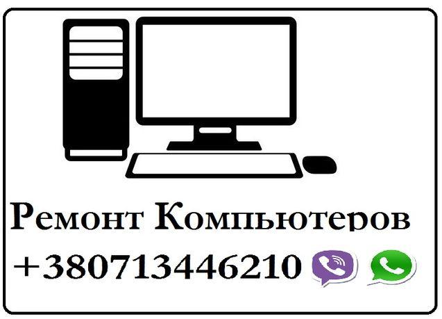 Произведу настройку вашего ноутбука,пк (гарантия и обслуживание)