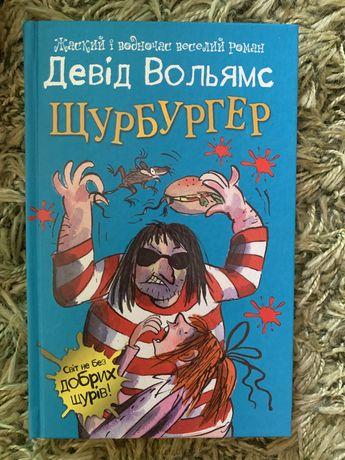 Книга Щурбургер - Девід Вольямс
