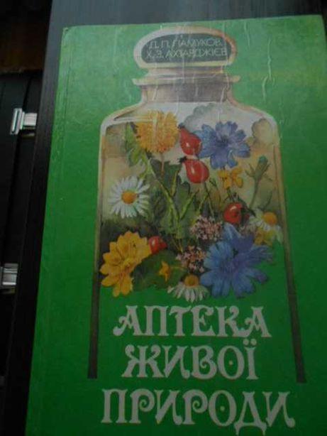 Продам книгу Аптека живої  природи