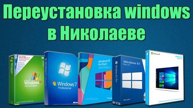Установка и переустановка windows (Виндовс, ОС) в Николаеве от 100 грн
