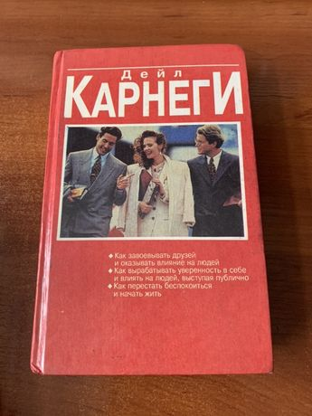 Толстая Книга Карнеги Дейл 717стр.