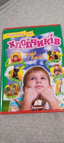 Детские книги от 3-х лет . Сказки, энциклопедии.