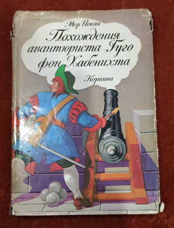 "Книга Мор Йокаи ""Похождения авантюриста Гуго фон Хабенихта"""