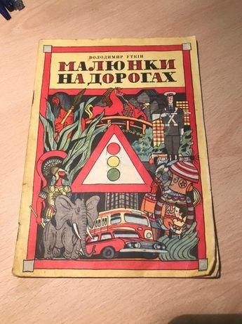 Малюнки на дорогах Володимир Уткін