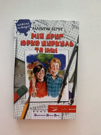 Книга «Мій друг Юрко Циркуль та інші»