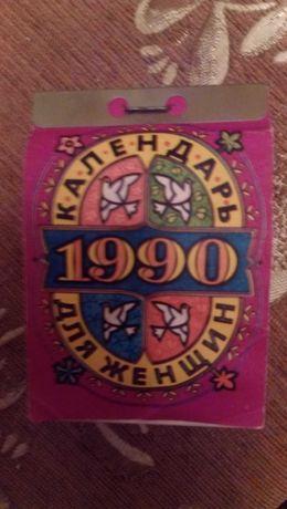 Календарь для женщин 1990 год