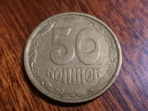 50 копеек 1994 года 2АГ(а)м