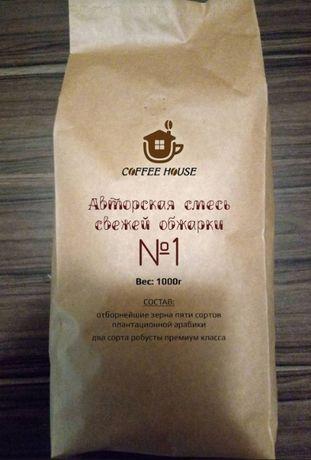 Шикарный кофе в зернах ДЕШЕВО! Высшее качество! Для бизнеса и дома