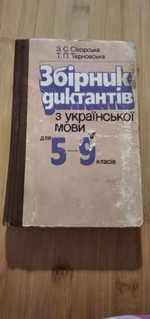 Збірник диктантів з української мови 5-9 кл Сікорська Терновська 1989