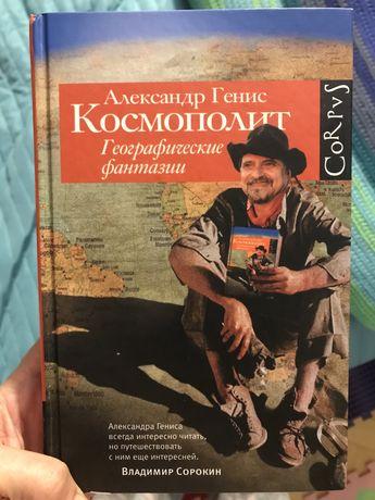Александр Генис Космополит