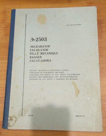 Каталог деталей и сборочных едениц ЭКСКАВАТОР Э-2503