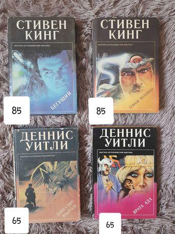 Стивен Кинг Деннис Уитли Бегущий Темная половина Книги