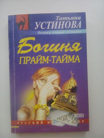 """Татьяна Устинова """"Богиня прайс-тайма"""""""