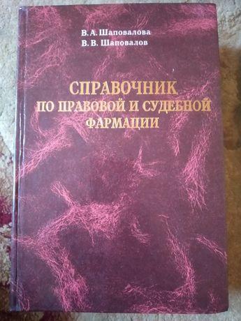 Справочник по правовой и судебной фармации В.А Шаповалова 1997г