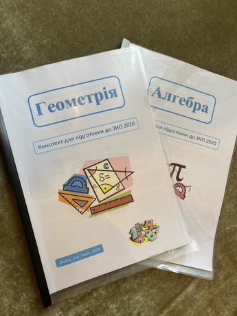 Зно математика + подарок сборник формул