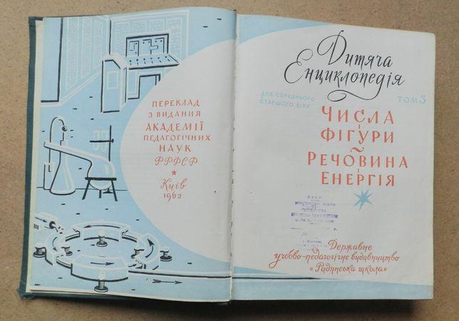 Детская энциклопедия т. 3 для среднего и старшего возраста. 1962 г