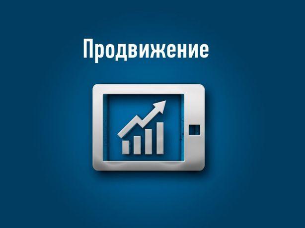 Раскрутка! Instagram, TikTok, Telegram, Facebook, YouTube, VK, Twitter