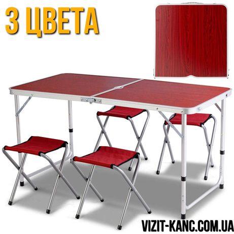 Стол для пикника с 4 стульями / кемпинга (стол раскладной чемодан)ХИТ!