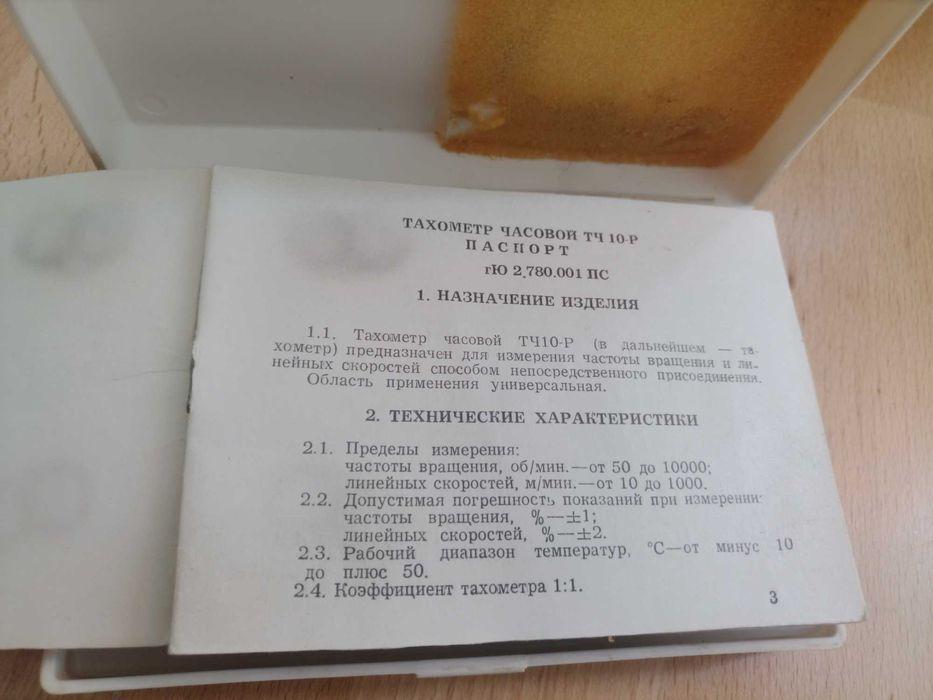 Тахометр часовой Одесса - изображение 1