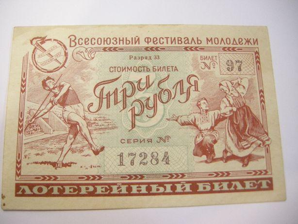 Лотерейный билет Всесоюзного фестиваля молодежи 1957 года.