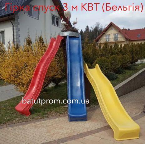 Киев! Топовая Горка спуск 3 м. KBT Бельгия, макс.нагрузка 70 кг
