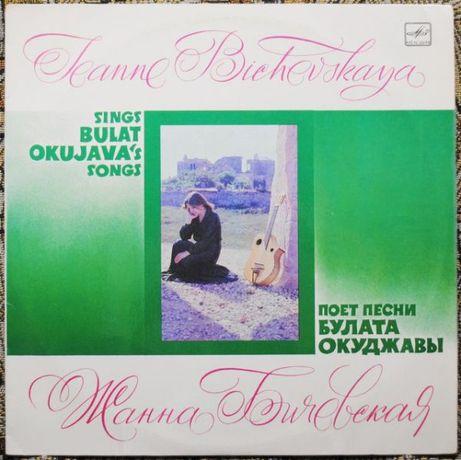 Виниловые пластинки с песнями Жанны Бичевской.