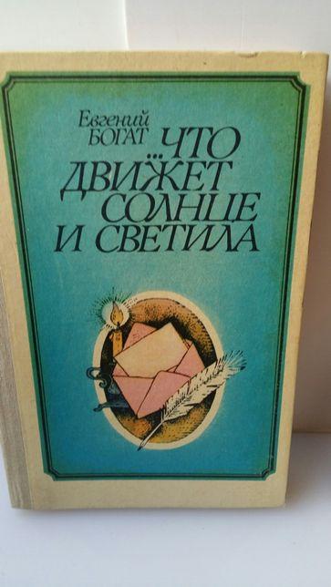 Книги о любви, любовь в письмах выдающихся людей