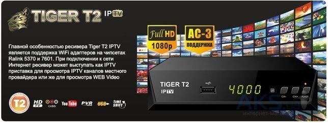 Цифровой Тюнер Tiger T2 + Youtube + IPTV ОПТОМ и в розницу 1250р