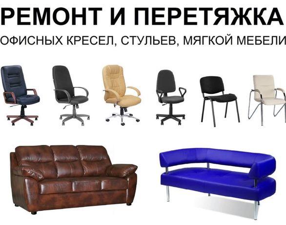Ремонт Перетяжка реставрация обивка офисных кресел диванов мебели